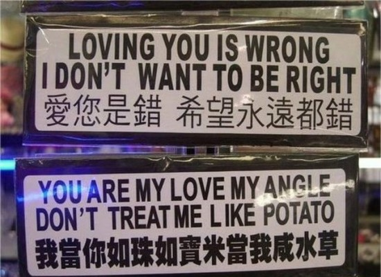 Some things simply get lost in translation. (Image/funcage.com)